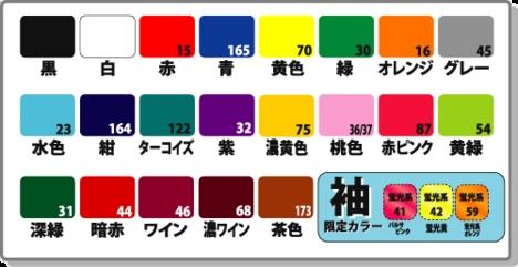 この中空色をお選び下さい。