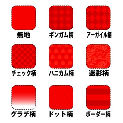 ベースデザインも選択できます。同系色