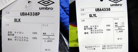 【1加工無料!】 umbro DT ラインド・ピステ 上下 黄色/黒 【43%割引!】