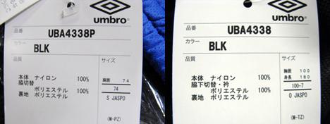 【1加工無料!】 umbro DT ラインド・ピステ 上下 黒 【43%割引!】