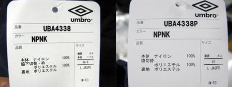 【1加工無料!】 umbro DT ラインド・ピステ 上下 紺xピンク 【43%割引!】