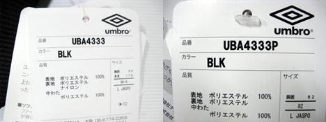 【1加工無料!】 umbro サーモパテッド ピステ 上下 黒 【53%割引!】