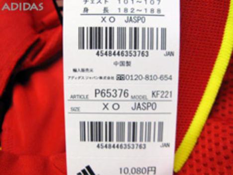 【4148円+税】 adidas レフリージャージ・長袖・赤
