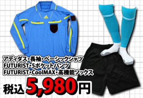 【4148円+税】 adidas レフリージャージ・長袖・水色