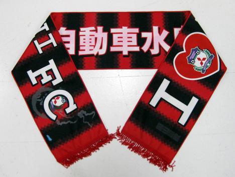 三菱水島FC 両面プリントマフラー