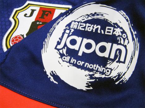 輪になれ、日本。