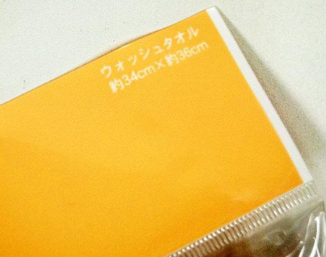 シェリーメイ ウォッシュタオル 34x36cm 【1500円+税】