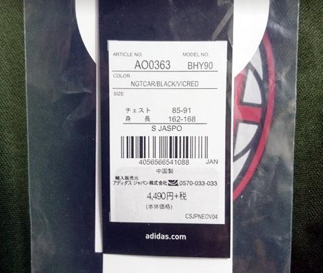 16/17 ACミラン スポンサー付き・トレーニング (カーキ) adidas
