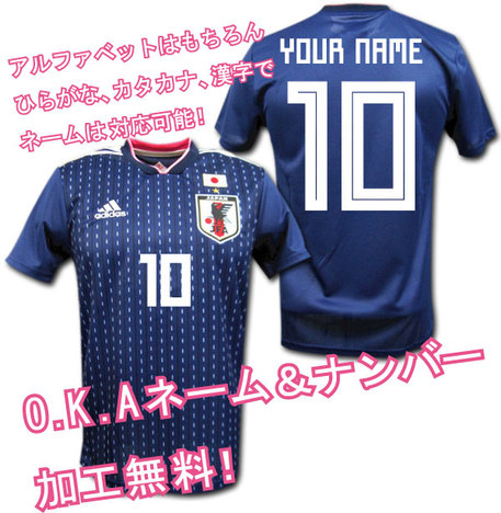【OKAマーキング無料!】日本代表 なでしこホーム