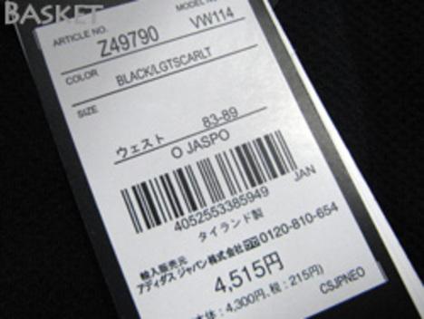 【4着セール対象】 バスケットボール ゲームパンツ(黒) adidas