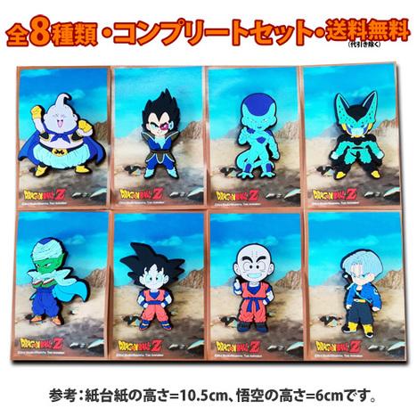 【日本未発売】 ドラゴンボールZ・ラバーマグネット&バッジ 8キャラクター・フルセット 【メール便送料無料】
