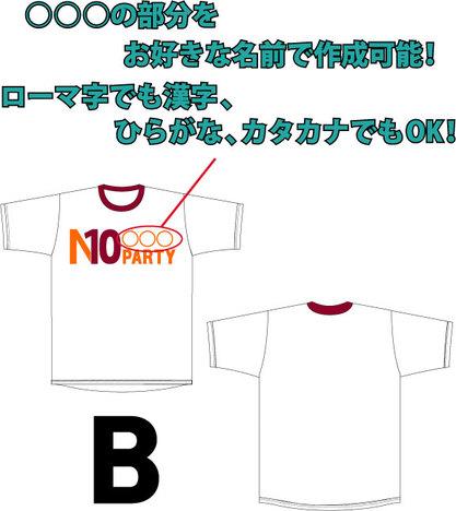 ホワイト・Bパターン