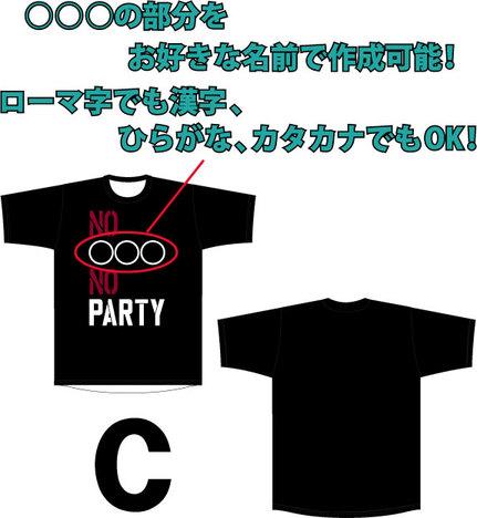 ブラック・Cパターン