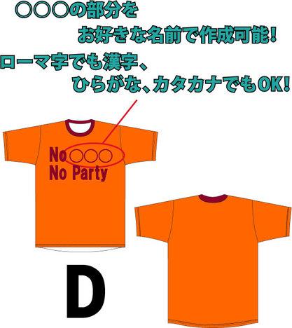 オレンジ・Dパターン