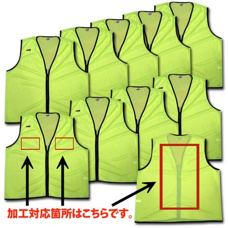 FUTURIST 前開きビブス・蛍光黄色 10枚1セット プロ並みの加工が可能!