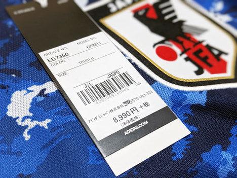 【GKロング 無料】日本代表 2020 ホーム レプリカユニフォーム 【スカイコラージュ】 adidas