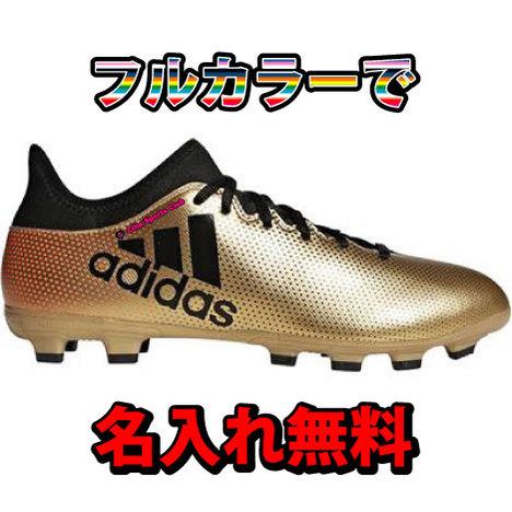 【名入れ無料】【54%OFF】 アディダス エックス・タンゴ 17.3 HG (ゴールド×黒)  adidas