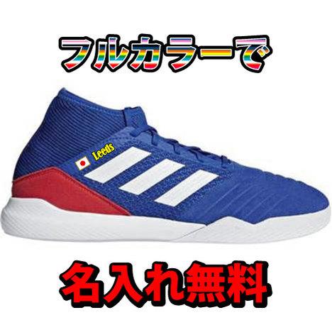 【名入れ無料】【66%OFF】 アディダス プレデター・19.3 TR (青)  adidas 【アウトレット】
