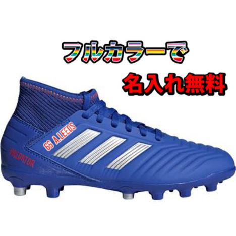 【名入れ無料】【送料無料】 アディダス・プレデター 19.3ジャパン 青 HG/AG 固い土・人工芝用 adidas