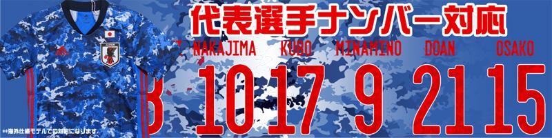 日本代表 2020 代表選手ネームナンバー