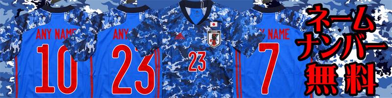 日本代表 2020 ネームナンバー