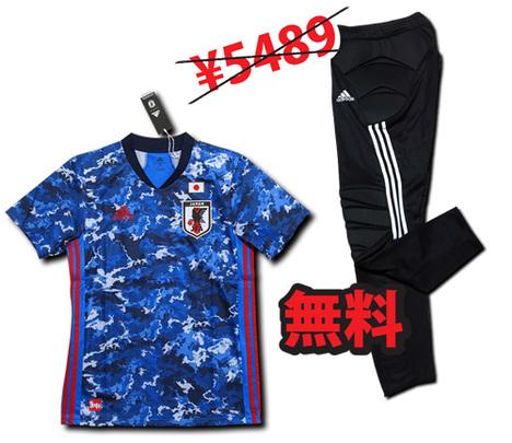 スカイコラージュ 日本代表 2020
