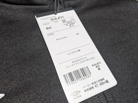 【1加工無料!】 URA/umbro スウェットZIPジャケット・黒 【54%割引!】