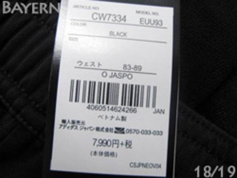 【45%OFF】 バイエルン 18/19 ICON ボトム・パンツ adidas 【メール便送料無料】