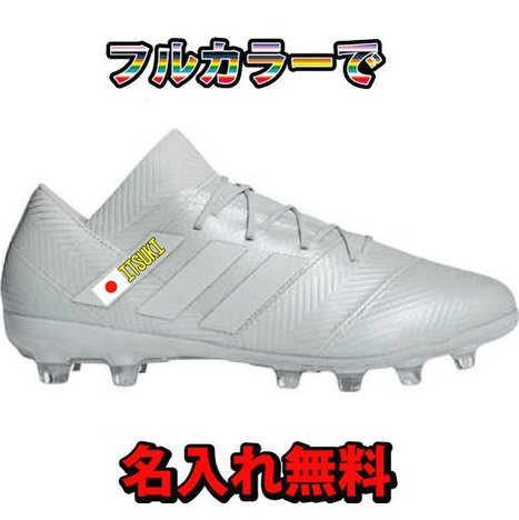 【名入れ無料】【定価:16500円】 アディダス・ネメシス 18.2 HG/AG (アッシュシルバー) adidas