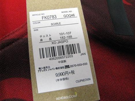 【ラグビー】 NTTドコモ・レッドハリケーンズ 2020 ホーム(赤)ジャージ トップリーグ adidas
