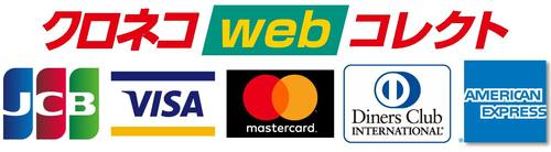 クロネコwebコレクト クレジットカード払い