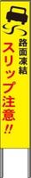 反射看板・30型 路面凍結スリップ注意!!