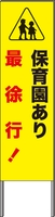 反射看板・45型 保育園あり最徐行!