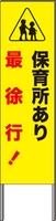 反射看板・45型 保育所あり最徐行!