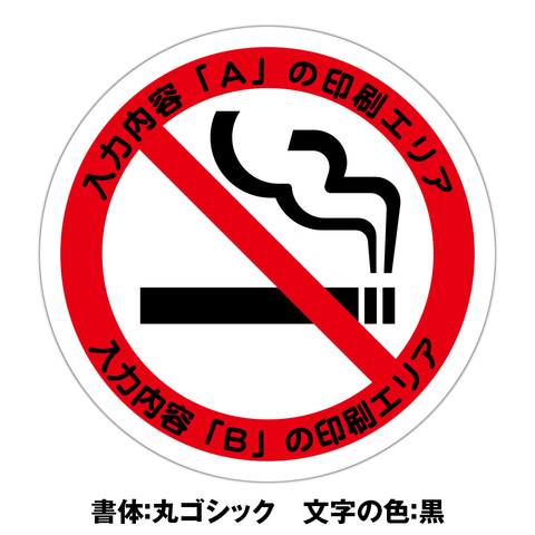禁煙ステッカー・文字印刷 5枚組