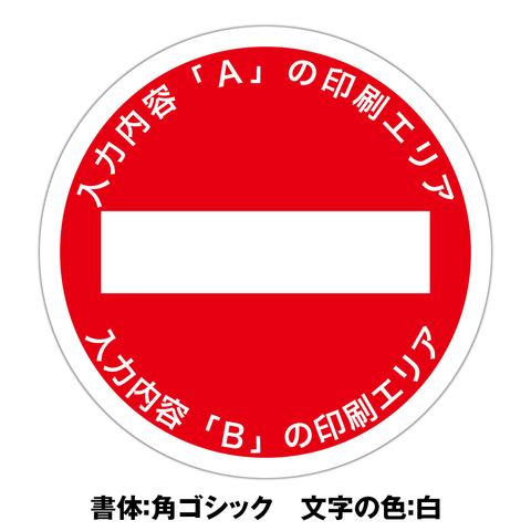 進入禁止ステッカー・文字印刷 5枚組