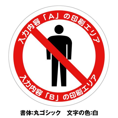 文字印刷対応 立入禁止ステッカー