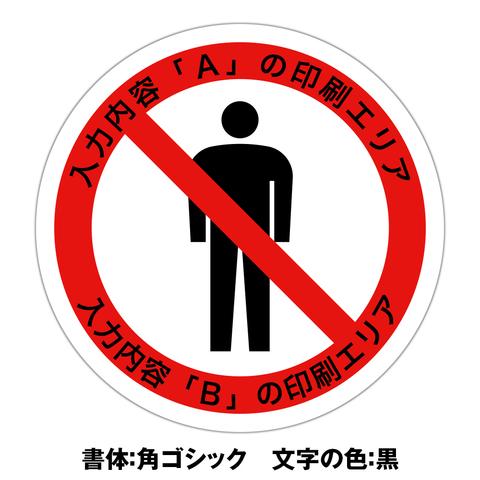 立入禁止ステッカー・文字印刷 5枚組