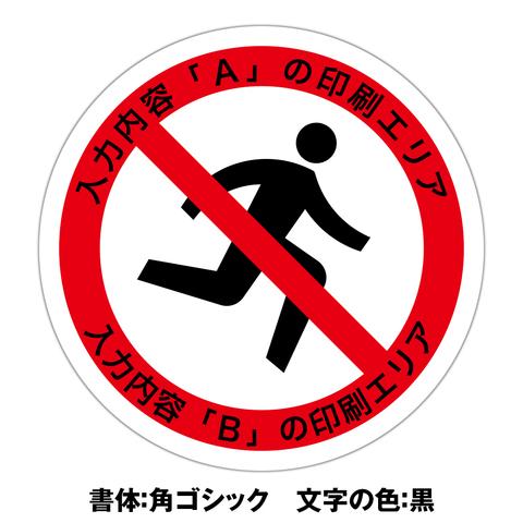走るな/かけ込み禁止ステッカー・文字印刷 5枚組