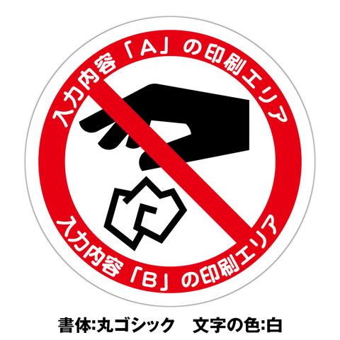 文字印刷対応 捨てるな/ポイ捨て禁止ステッカー
