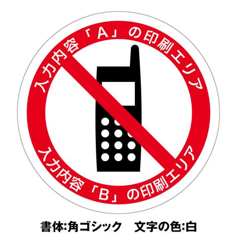 携帯電話使用禁止ステッカー・文字印刷 5枚組