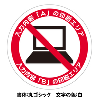 文字印刷対応 電子機器使用禁止ステッカー