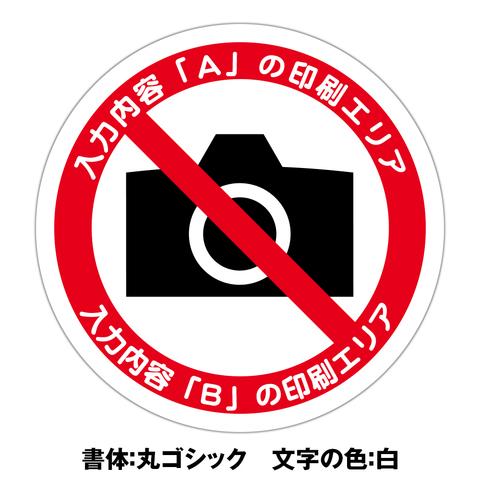 文字印刷対応 撮影禁止ステッカー