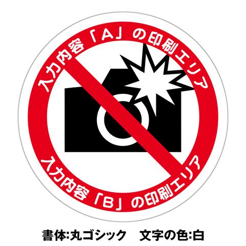 文字印刷対応 フラッシュ撮影禁止ステッカー