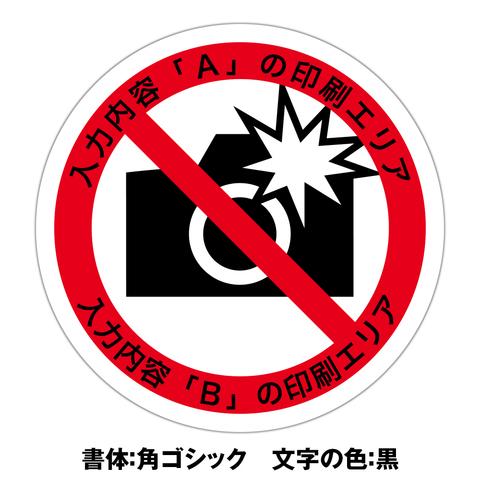 フラッシュ撮影禁止ステッカー・文字印刷 5枚組