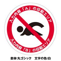 文字印刷対応 遊泳禁止ステッカー