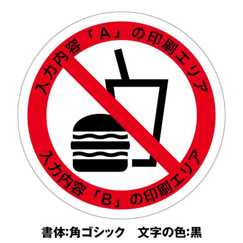 飲食禁止ステッカー・文字印刷 5枚組