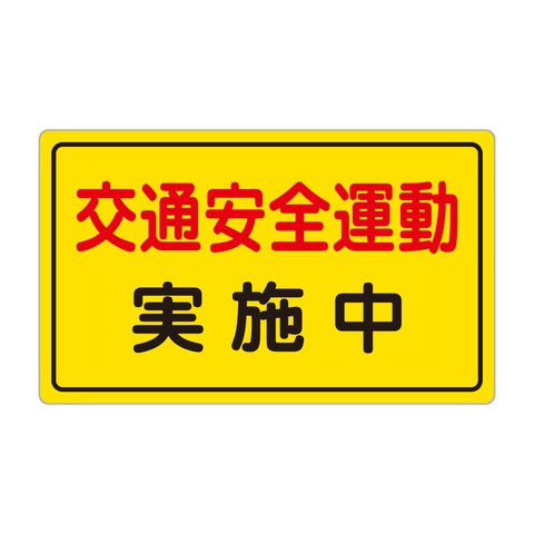 防犯マグネット 交通安全運動実施中