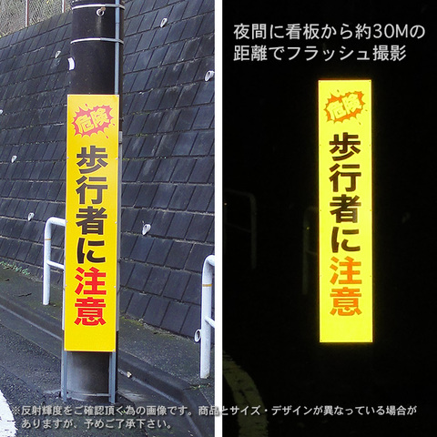 反射看板・45型 Z02 交通ルールを守ろう交通安全運動実施中