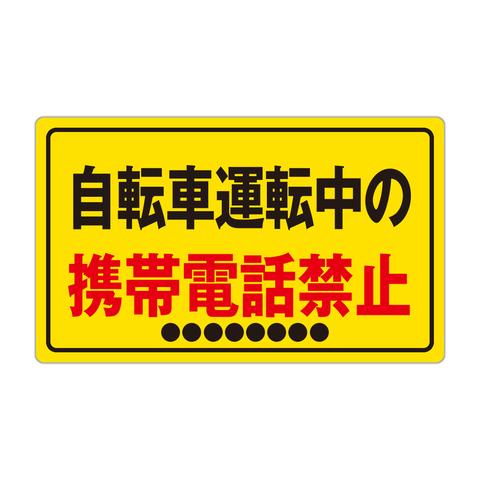 名入れ対応・自転車運転中の携帯電話禁止
